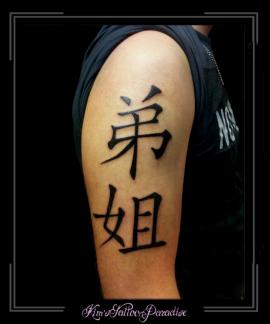 chinese tekens bovenarm
