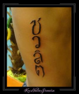 naam thais