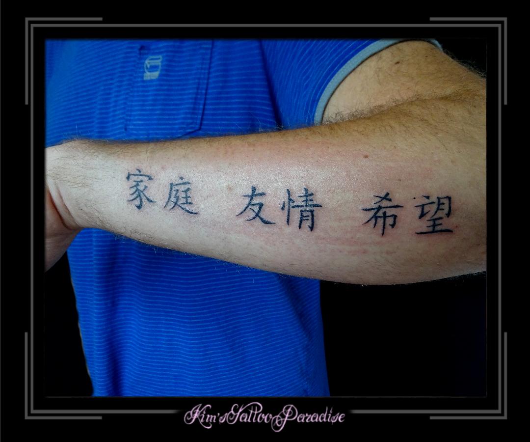 chinese tekst   Kim's Tattoo Paradise