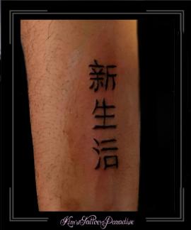 chinees,japans,tekst,onderarm,